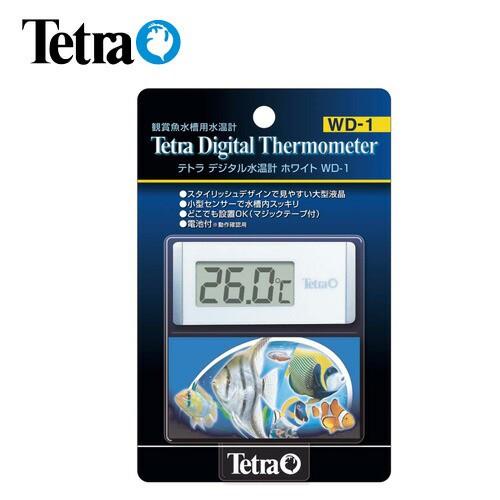 テトラ デジタル水温計 ホワイト WD-1  【水槽...