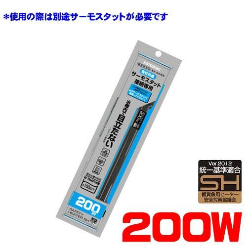コトブキ セーフティヒーターSH 200W 【新着】 ...