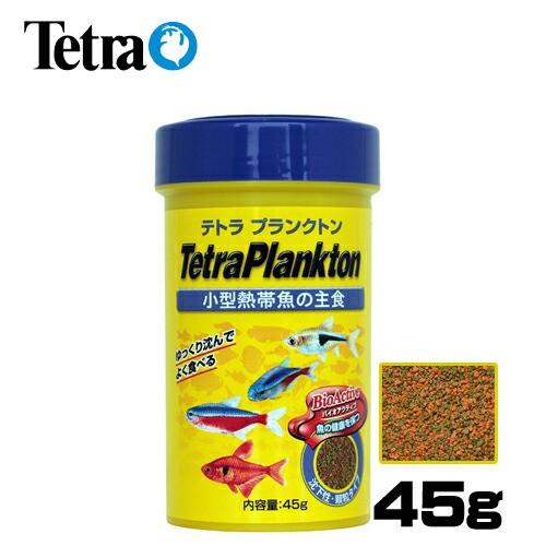 テトラ プランクトン 45g  【餌 えさ エサ】【...
