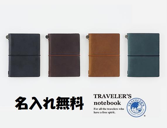 メール便送料無料! 名入れ無料 トラベラーズノート パスポートサイズ スターターキット 15027 ブラック ブラウン キャメル
