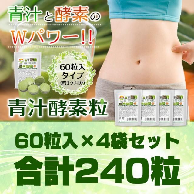 サプリメント 青汁酵素粒サプリ4袋セット 大麦...