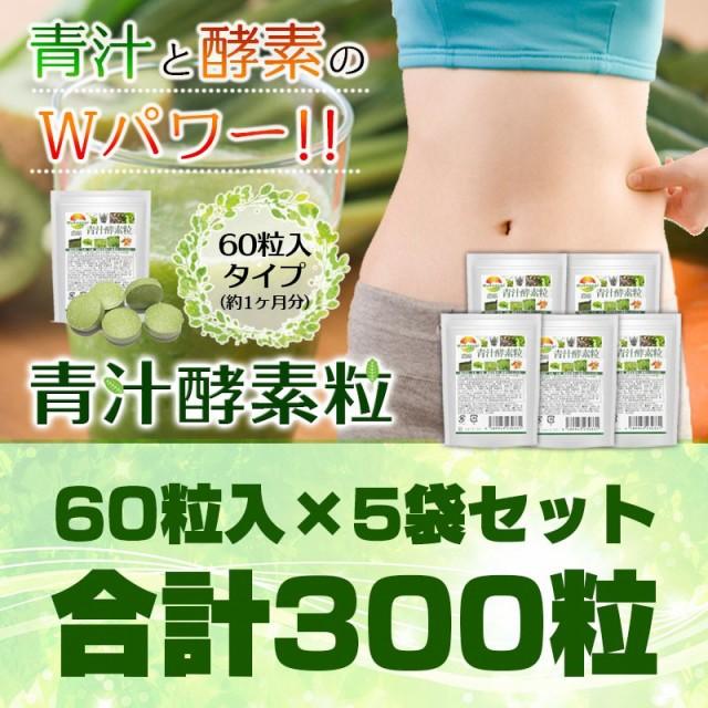 サプリメント 青汁酵素粒サプリ5袋セット 大麦...