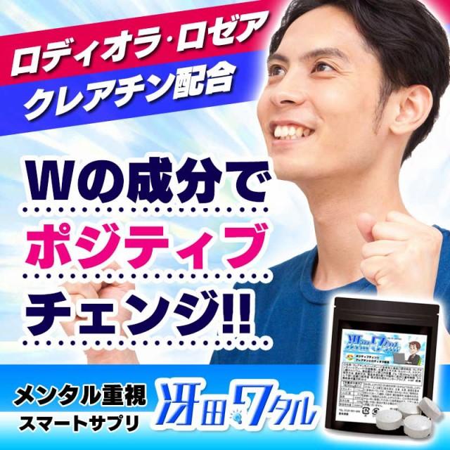 冴田ワタル90粒 ロディオラ・ロゼア クレアチン...