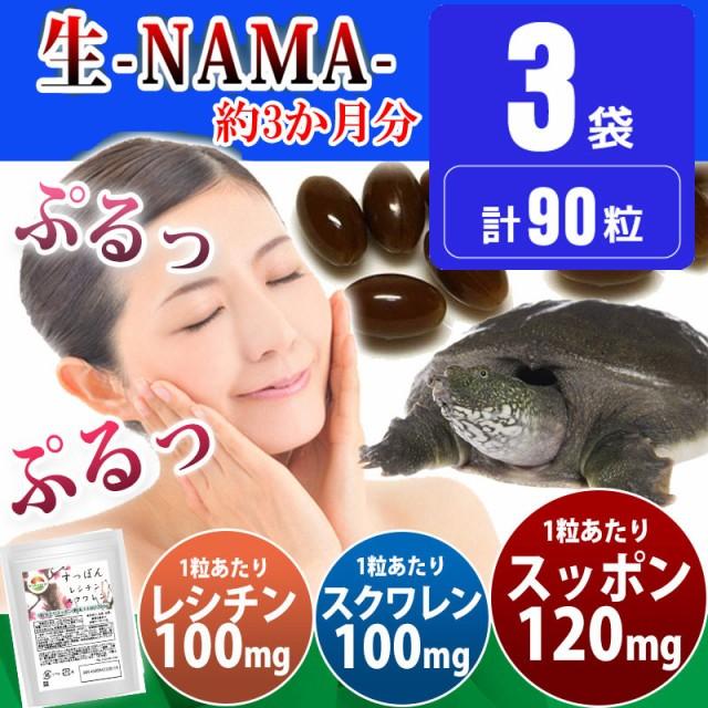 すっぽん+スクワレン+レシチンサプリ 30粒 3袋...