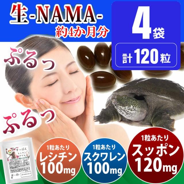 すっぽん+スクワレン+レシチンサプリ 30粒 4袋...