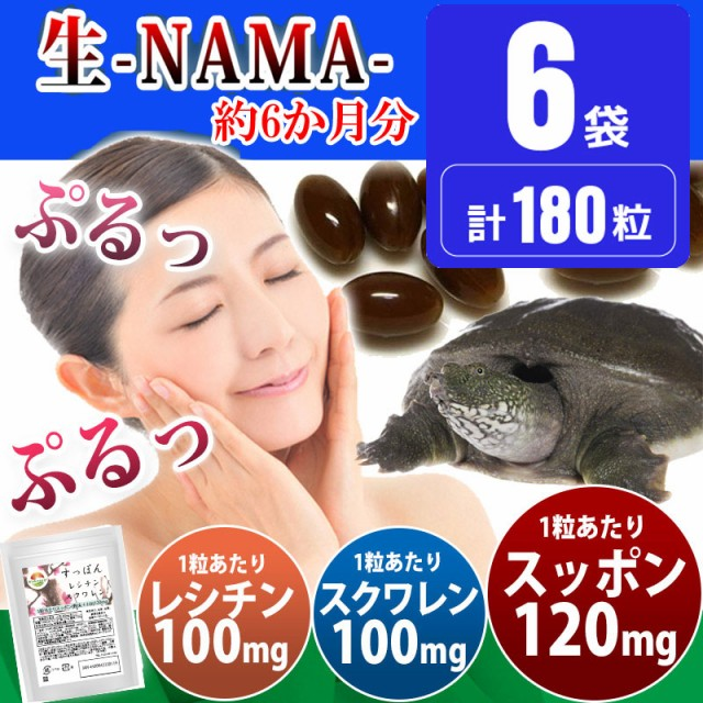 すっぽん+スクワレン+レシチンサプリ 30粒 6袋...
