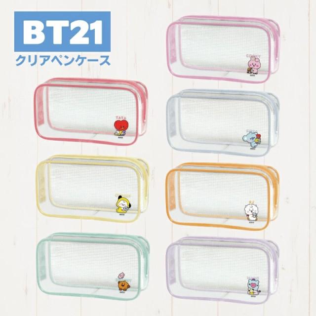 BT21 ペンケース BTS 筆箱 ふでばこ クリアペンケ...
