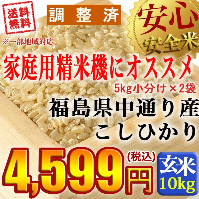 令和2年産 福島県中通り産  コシヒカリ 玄米:10kg...