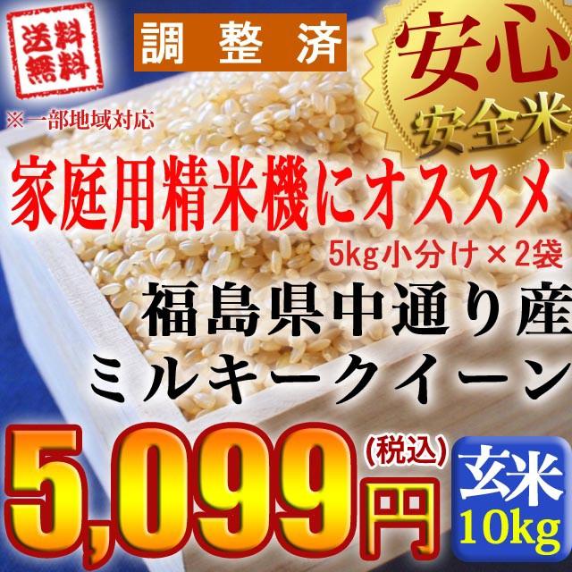 令和2年産 福島県中通り産 ミルキークイーン玄米:...