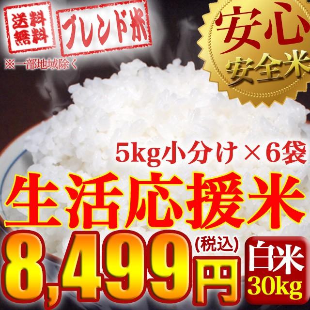 生活応援米♪ブレンド 国内産複数原料米 30kg(5kg...