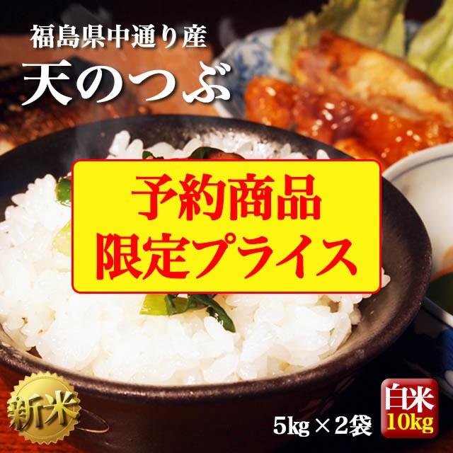 【予約】11月上旬発送 新米 お米 令和3年産 福島...