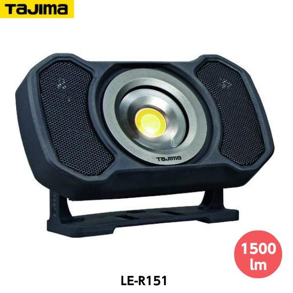 TAJIMA タジマ LEDワークライトR151 LE-R151 最大...