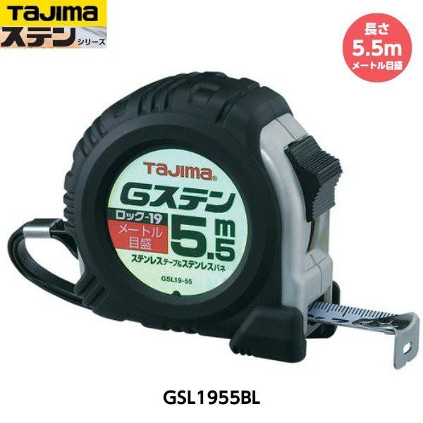 TAJIMA タジマ Gステンロック-19 長さ5.5m GSL195...
