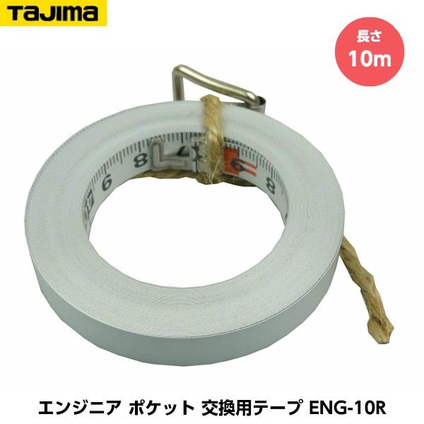 TAJIMA タジマ エンジニヤ ポケット 交換用テープ...