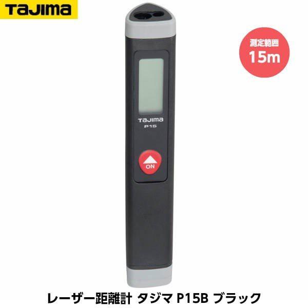 TAJIMA タジマ レーザー距離計 タジマP15 ブラッ...