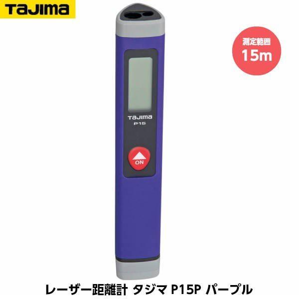 TAJIMA タジマ レーザー距離計 タジマP15 パープ...