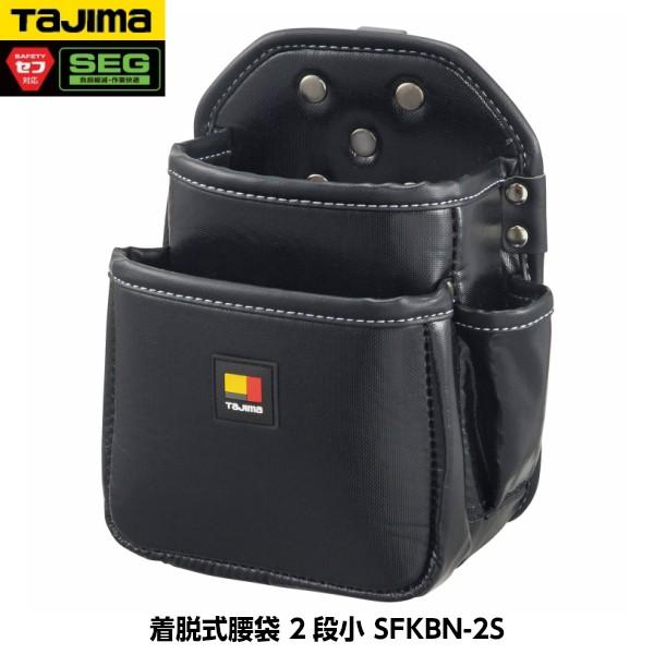 TAJIMA タジマ 着脱式腰袋 2段小 SFKBN-2S 重量29...