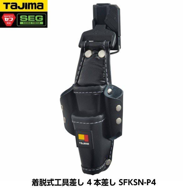 TAJIMA タジマ 着脱式工具差し 4本差し SFKSN-P4 ...