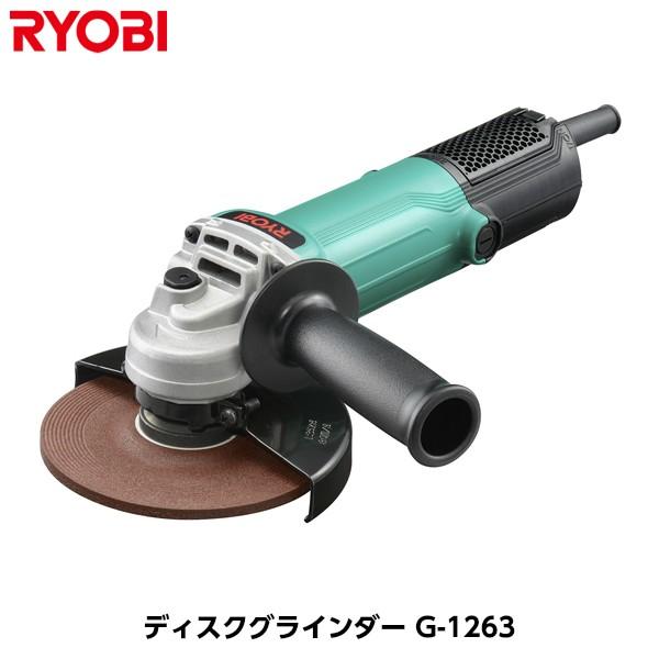 RYOBI リョービ ディスクグラインダー G-1263 最...
