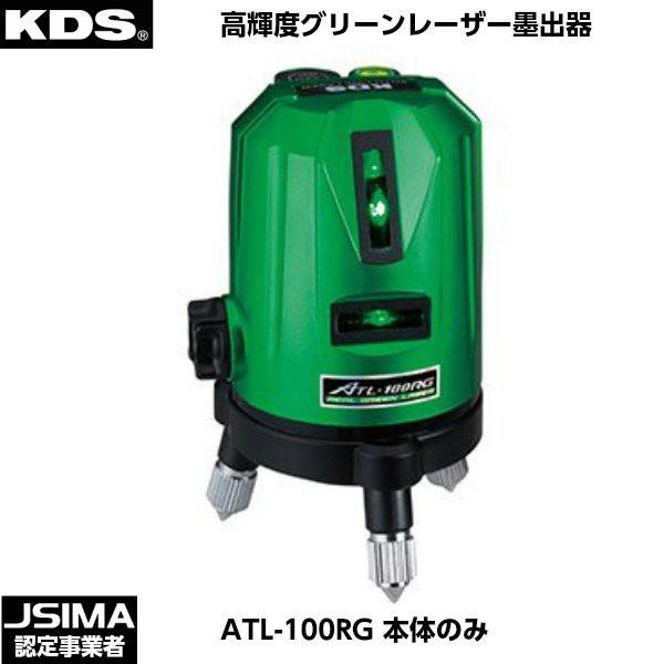 ムラテックKDS 高輝度グリーンレーザー墨出器 AT...