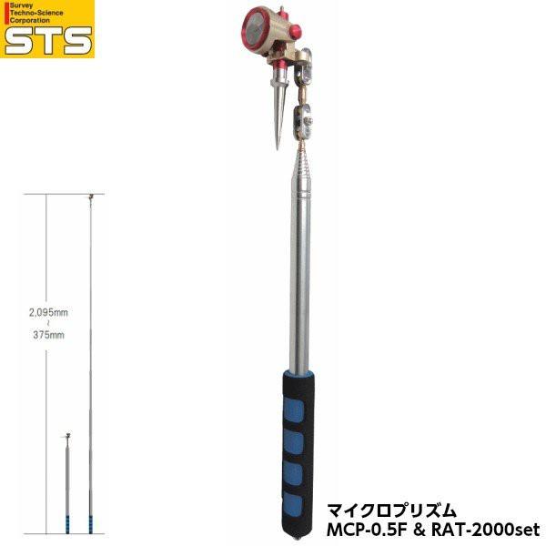 STS エスティ—エス マイクロプリズム MCP-0.5F&R...