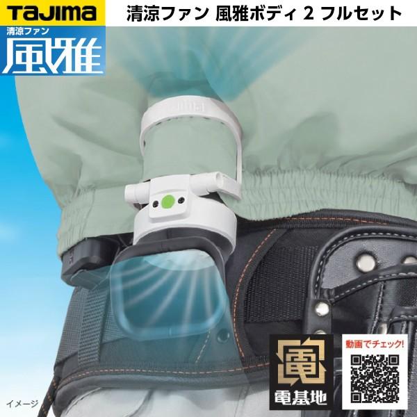 TAJIMA タジマ 清涼ファン 風雅ボディ2 フルセッ...