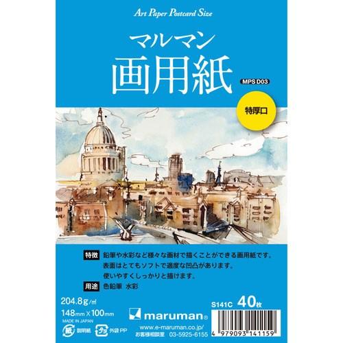 【メール便対応可能/4冊まで】 アートペーパーポ...