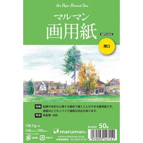 【メール便対応】 アートペーパーポストカードサ...