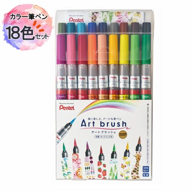 【送料無料】 ぺんてる カラー筆ペン アートブラ...