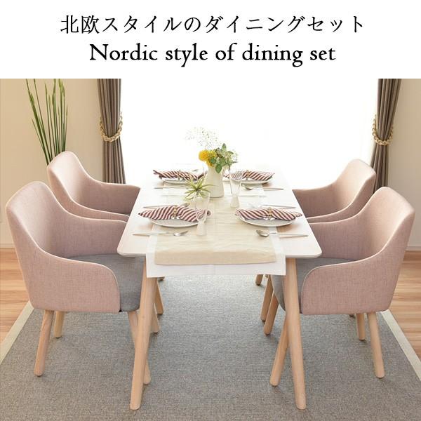 ダイニングテーブルセット 「ウィッチ」 4人用 5...