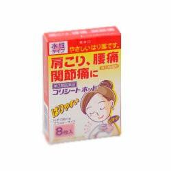 【第3類医薬品】【大協薬品】コリシート ホット 8...