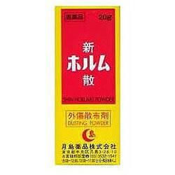 【第3類医薬品】【月島薬品】新ホルム散 20G