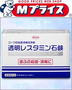 【興和】コーワの殺菌消毒洗浄剤「透明レスタミン...