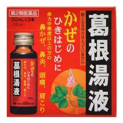 【第2類医薬品】【滋賀県製薬】葛根湯液WS 30ml×...