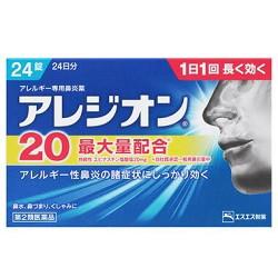 【第2類医薬品】【エスエス製薬】アレジオン20 24...