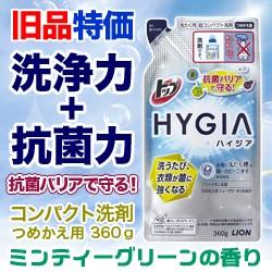 なんと!あの【ライオン】トップ HYGIA (ハイジア...
