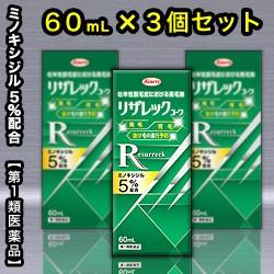 【第1類医薬品】【お得な3個セット】【興和新薬】...
