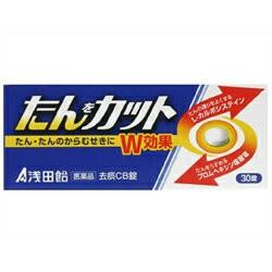 【第2類医薬品】【浅田飴】たんカット 去痰CB錠 3...