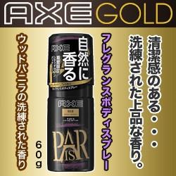 なんと!あの【ユニリーバ】AXE(アックス) ...