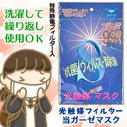 なんと!あの【99.9%カット】光触媒シート入 マ...