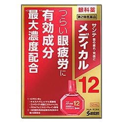 【第2類医薬品】【定形外郵便☆送料無料】【参天...