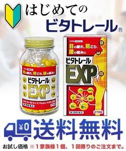 【第3類医薬品】【はじめてのビタトレール】 EXP ...