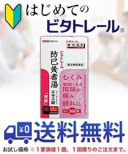 【第2類医薬品】【はじめてのビタトレール】なん...