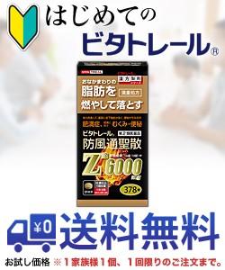 【第2類医薬品】【はじめてのビタトレール】防風...