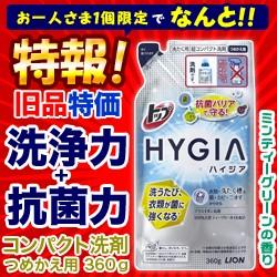 特報!なんと!あの【ライオン】トップ HYGIA (ハ...