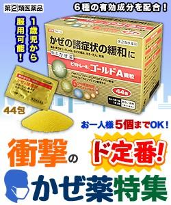 【第(2)類医薬品】【衝撃の風邪薬特集】特報!な...