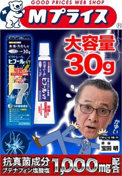 【第(2)類医薬品】【ビタトレール水虫薬】ビタト...