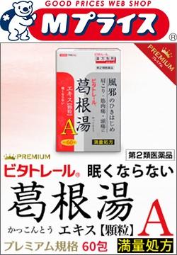 【第2類医薬品】【ビタトレールPREMIUM】ビタトレ...