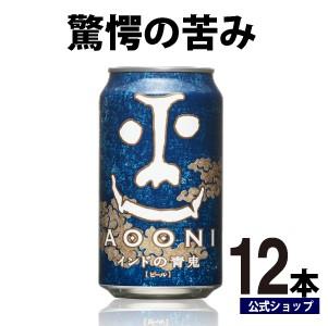 クラフトビール インドの青鬼 12缶 ビール 詰め合...