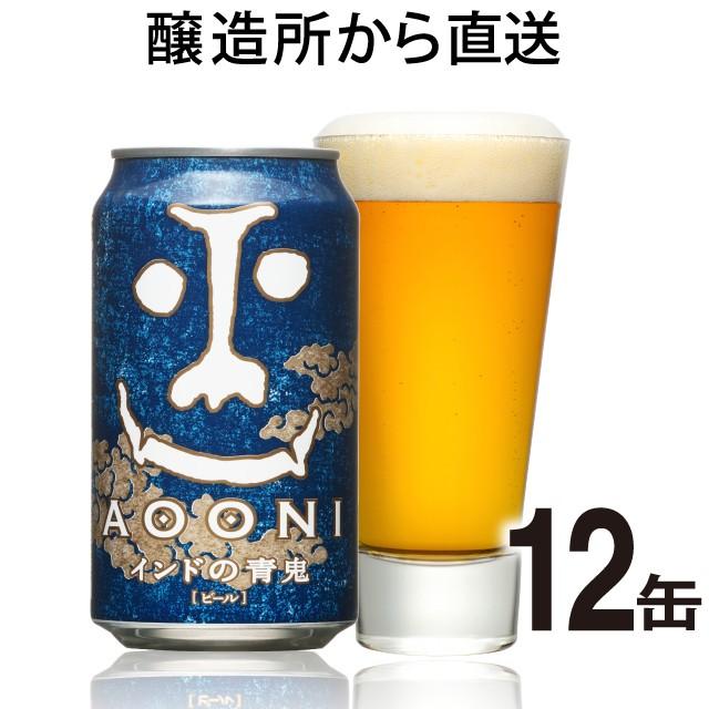 ビール クラフトビール インドの青鬼 12缶セット ...